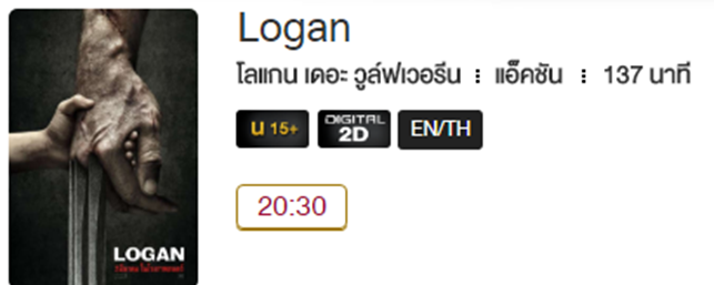 Logan_MV.png