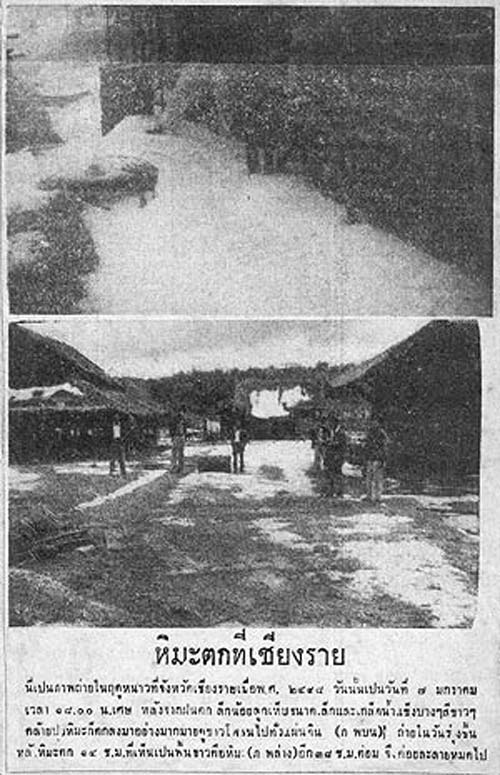 snow-in-thailand-1955.jpg